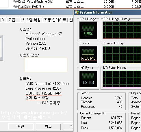 PAE 적용 상태에서 윈도우가 관리하지 않는 영역에 Gavotte RamDisk 를 사용하여 램 디스크를 생성한 결과를 보여주는 화면.