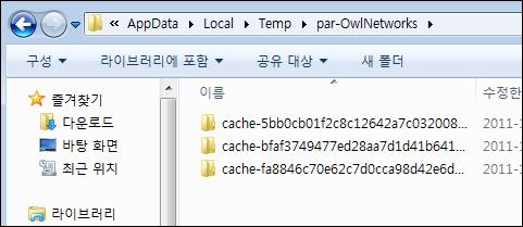 그림 1. 사용자 이름이 OwlNetworks 인 경우. par-OwlNetworks 라는 폴더가 TEMP폴더 이하에 만들어지고, 그 이하에 캐시 폴더가 만들어지면서 스크립트 및 모듈의 압축이 풀립니다.