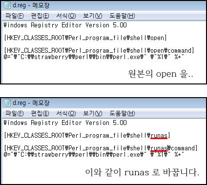 그림과 같이, 저장했던 키 (여기선 open) 의 이름을 runas 로 변경한 후 저장합니다.