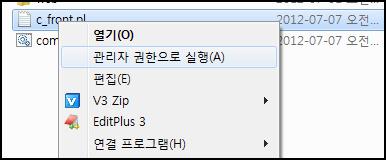 적용 후의 결과. .pl 파일의 쉘 확장에도 [관리자 권한으로 실행] 항목이 나타납니다.
