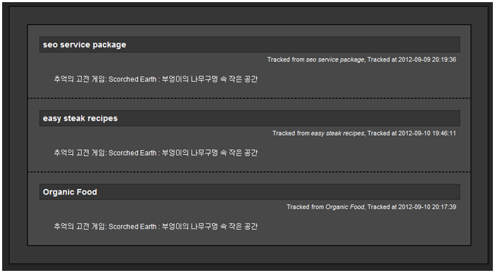 9월 9일과 10일의 상황. 이 트랙백들 삭제 후에도 9월 11일 하루만 3개가 더 달렸습니다.