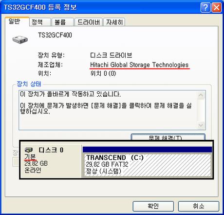 "Hitachi Microdrive 드라이버를 강제로 설치하고 재부팅한 이후 드라이브 정보를 확인한 결과. 작은 박스 안의 결과는 [관리 도구]의 [디스크 관리] 메뉴에서 드라이브 정보를 확인한 결과이다. ""이동식"" 에서 ""기본"" 으로 변경되어 있다."