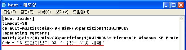boot.ini 파일이 메모장으로 열린 화면. 빨간 색 밑줄 친 곳 전체를 삭제해 주면 된다.