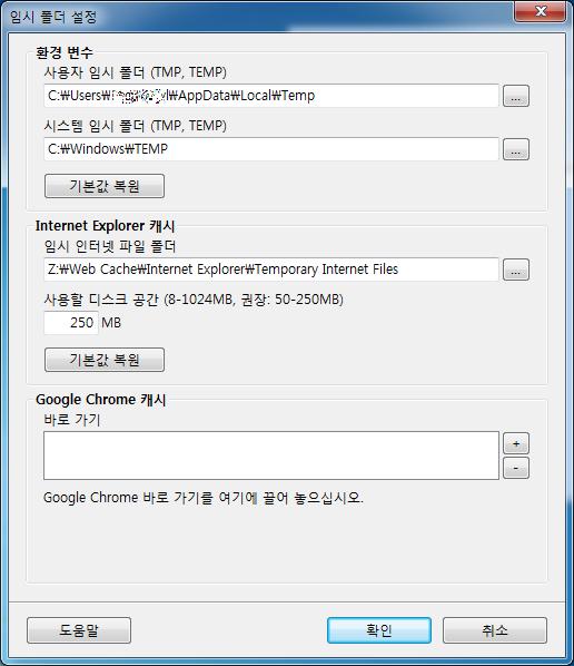 주요 임시 폴더 설정을 프로그램 내에서 수정할 수 있도록 이와 같은 설정 화면을 제공한다. 스크립트를 별도로 돌리고 있던 필자에게는 고마운 기능. IE와 크롬에 대한 설정을 지원한다. 아쉽게도 필자는 FireFox 유저다. (홈페이지의 도움말에서 파이어폭스와 오페라에 대한 설정 방법을 별도로 알려주고는 있다.)