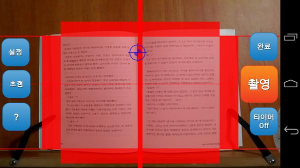 책의 페이지에 맞추어 네 모서리 테두리를 조정한 장면. 이제 페이지만 넘겨가면서 스캔을 진행하면 된다.