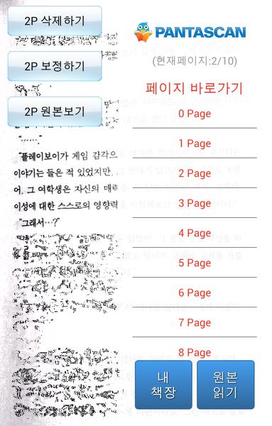 보정본 읽기 화면에서 메뉴를 호출한 결과. 페이지 삭제, 페이지 보정 및 원본보기 메뉴가 나타난다. (저작권 문제로 1문단을 제외한 나머지 부분은 왜곡 처리했습니다.)