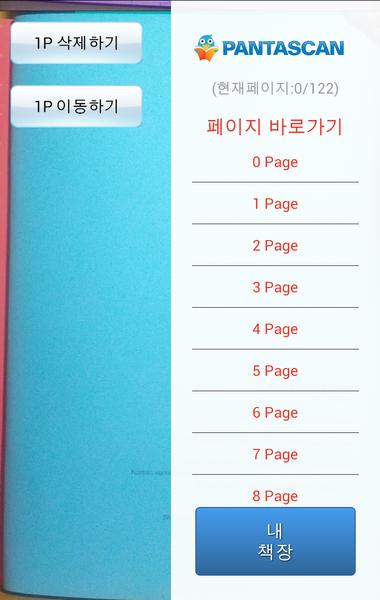 원본 읽기 화면에서 메뉴를 호출한 결과. 페이지 이동 메뉴, 페이지 삭제 메뉴가 나타나며, 특정 페이지로 이동할 수 있다.